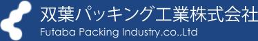 双葉パッキング工業株式会社 Futaba Packing Industry.co.,Ltd