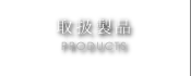 取扱製品 PRODUCTS